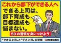 できる上司1.JPGのサムネール画像