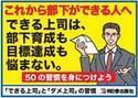 できる上司1.JPGのサムネール画像のサムネール画像のサムネール画像