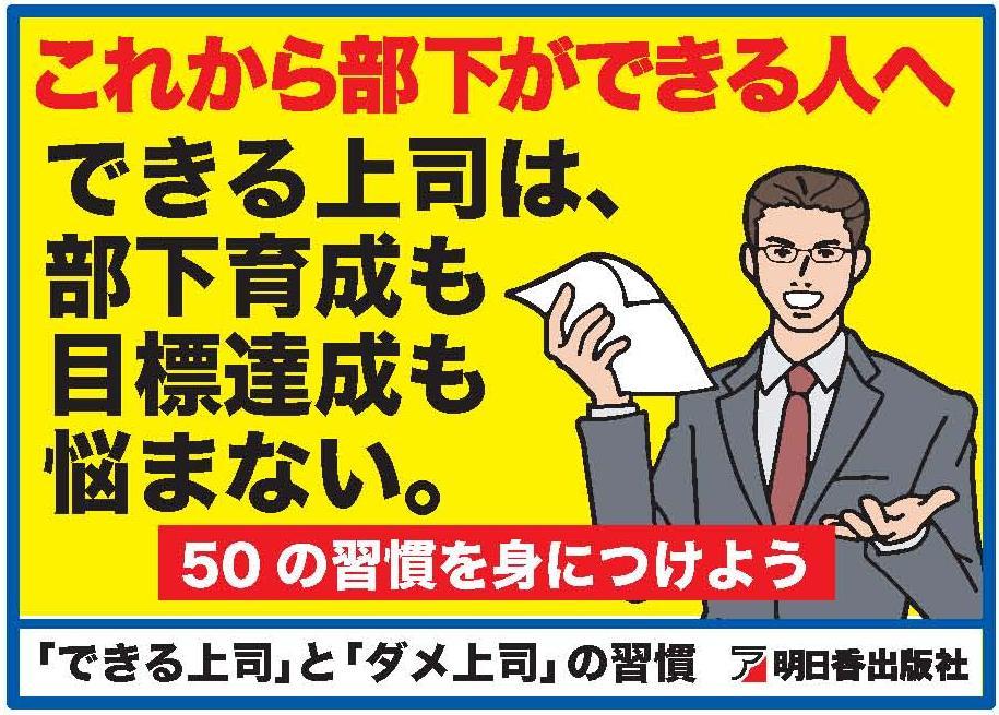 できる上司1.JPG