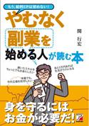 _副業C~1.JPGのサムネール画像