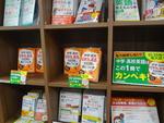 啓文堂吉祥寺店「中高6年」.jpg