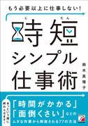 時短仕事術[1].jpg