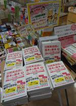 くまざわ書店八王子駅南口店「日常基本フレーズ」CD展開 (2).jpg