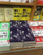 紀伊國屋書店梅田本店0711 (3).jpg