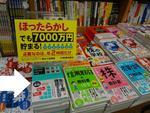 「積立投資術」新宿本店棚前 新オビ新POP.jpg