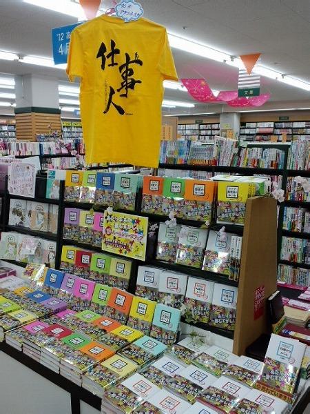 勝木書店ワイプラザ店.jpg
