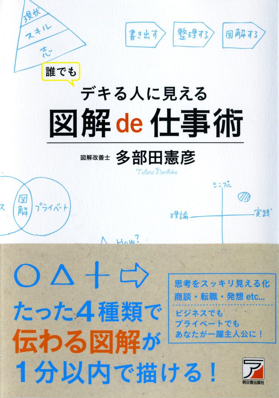 1623図解カバー.jpg