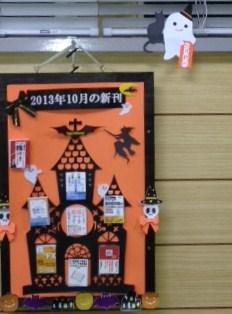 2013.10月新刊案内ボード__ 2.JPG