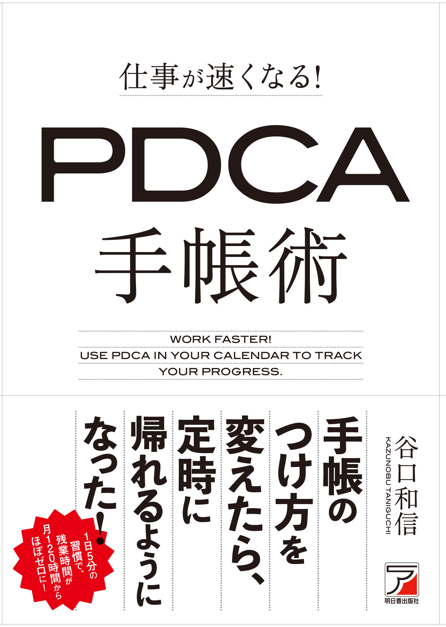 http://www.asuka-g.co.jp/event/pdca%20notebook_cover_obi_ver1.jpg