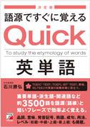 〈決定版〉語源ですぐに覚える Quick英単語