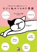 ネコと私のつぶやき英語