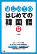 CD BOOK はじめてのはじめての韓国語