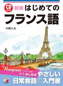 新版 CD BOOK はじめてのフランス語