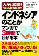 インドネシアのことがマンガで3時間でわかる本