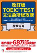 改訂版 TOEIC(R) TEST文法急所総攻撃