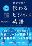 MP3CD-ROM付き 世界で戦う 伝わるビジネス英語