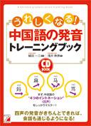 CD BOOK うれしくなる! 中国語の発音トレーニングブック