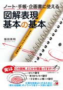 ノート・手帳・企画書に使える!図解表現 基本の基本