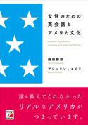 女性のための英会話とアメリカ文化