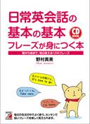 CD BOOK 日常英会話の基本の基本フレーズが身につく本
