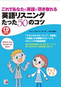CD BOOK これであなたも英語が聴き取れる 英語リスニングたった50のコツ