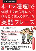 バンクーバー発! 4コマ漫画で体感するから身につく ほんとに使えるリアルな英語フレーズ