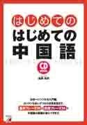CD BOOK はじめてのはじめての中国語