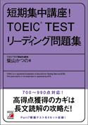 短期集中講座! TOEIC(R)TESTリーディング問題集