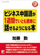 CD BOOK ビジネス中国語が1週間でいとも簡単に話せるようになる本