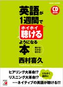 CD BOOK 英語が1週間でホイホイ聴けるようになる本