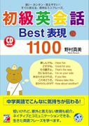 CD BOOK 初級英会話Best表現1100