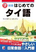 新版 CD BOOK はじめてのタイ語