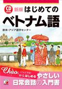 新版 CD BOOK はじめてのベトナム語