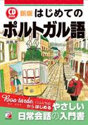 新版 CD BOOK はじめてのポルトガル語