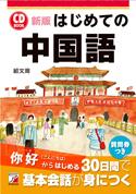 新版 CD BOOK はじめての中国語