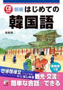 新版 CD BOOK はじめての韓国語