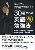 今からでも<余裕で>間に合う 30歳からの英語マル得勉強法