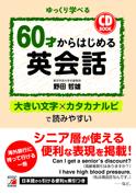 CD BOOK 60才からはじめる英会話