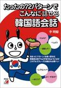 CD BOOK たったの72パターンでこんなに話せる韓国語会話