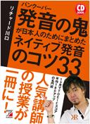 CD BOOK バンクーバー 発音の鬼が日本人のためにまとめた ネイティブ発音のコツ33