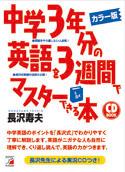 カラー版 CD BOOK 中学3年分の英語を3週間でマスターできる本