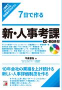 7日で作る 新・人事考課 CD-ROM付