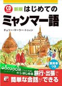 新版 CD BOOK はじめてのミャンマー語