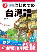 新版 CD BOOK はじめての台湾語