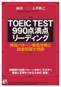 TOEIC(R)TEST990点満点リーディング