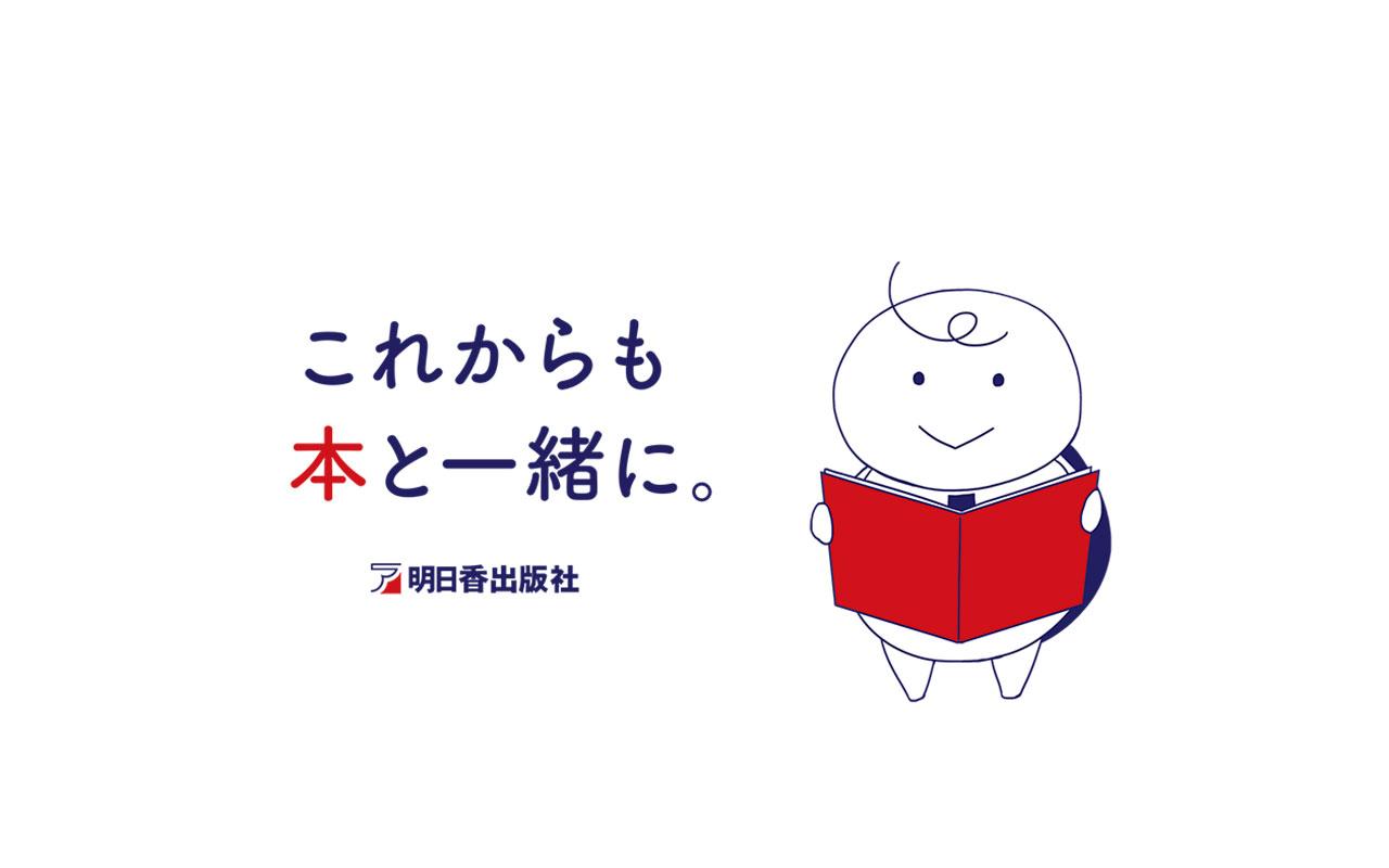 TOPページ | 明日香出版社