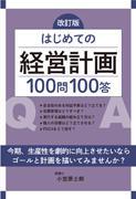 改訂版 はじめての経営計画100問100答