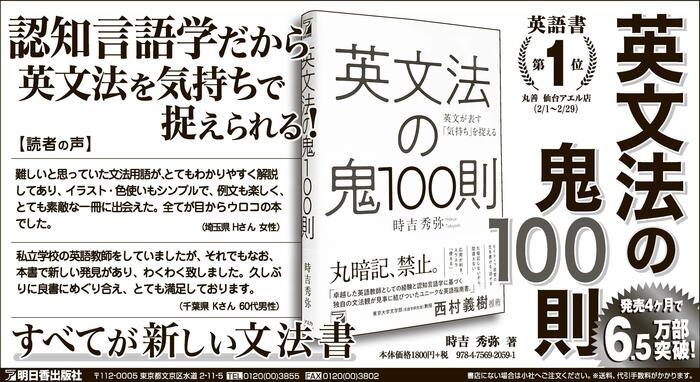 20200408_英文法の鬼_河北半3段_.jpg