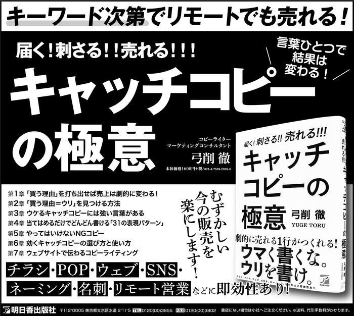 日経MJ半五_201023.ol-01.jpg
