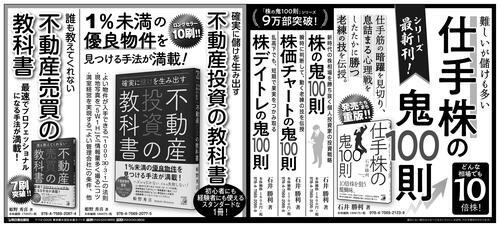12月22日掲載_日経全5段広告.ol_アートボード 1 のコピー.jpg